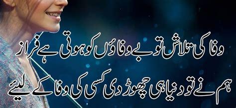 urdu hindi poetries urdu photo poetry hd wallpaper urdu poetry wallpaper urdu hd wallpapersafari