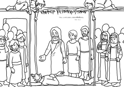 Jesus Heals Paralytic Coloring Page free paralyzed coloring pages
