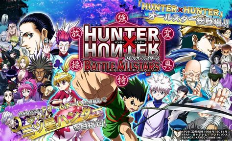 hunter x hunter themes for android hunter x hunter battle allstar android br youtube