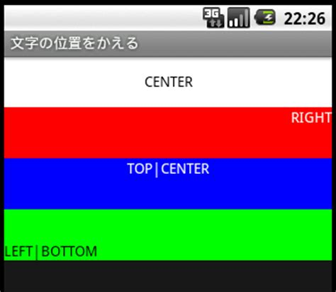 android layout gravity textview xmlファイルにより設定
