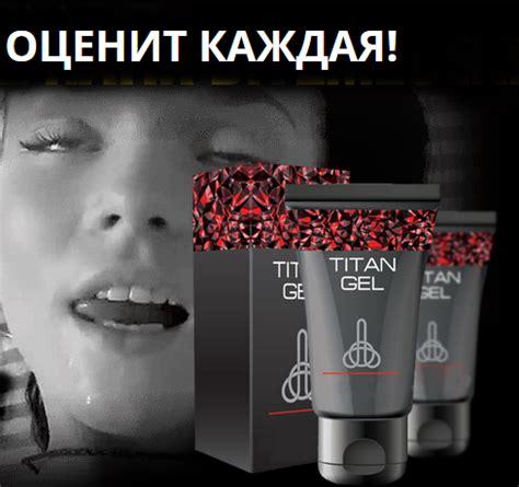 титан гель ответы ncmrs ru