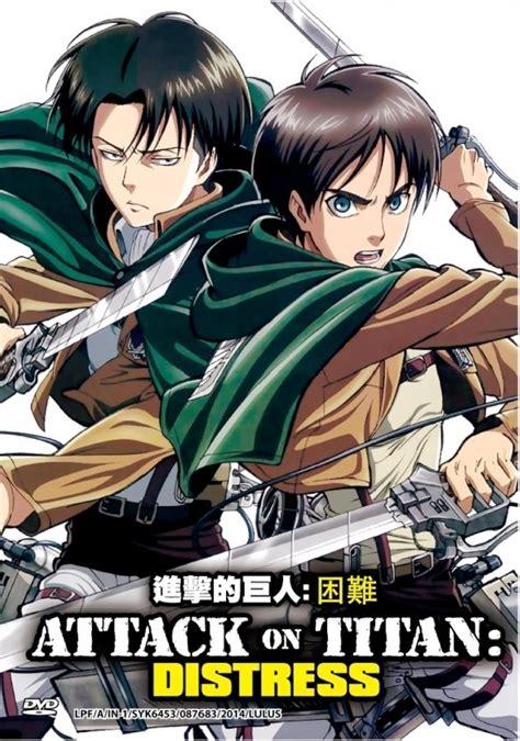 anime attack on titan ova dvd anime attack on titan ova 3 distress sub