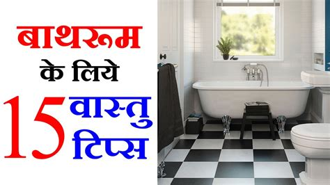 Vastu For Toilet And Bathroom by
