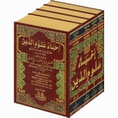 Intisari Ihya Ulumuddin terjemahan ihya ulumuddin pdf http hairsalonpvr
