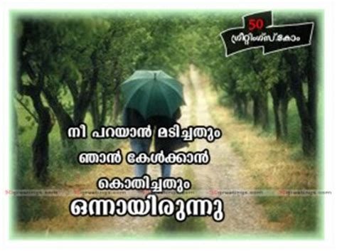 quotes about waiting for her in malayalam sad love quotes malayalam quotesgram