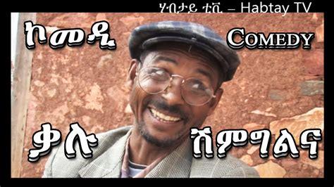 New Comedies by New Eritrean Comedy 2016 Qalu Shmglna ኤርትራ ቻት ኮም