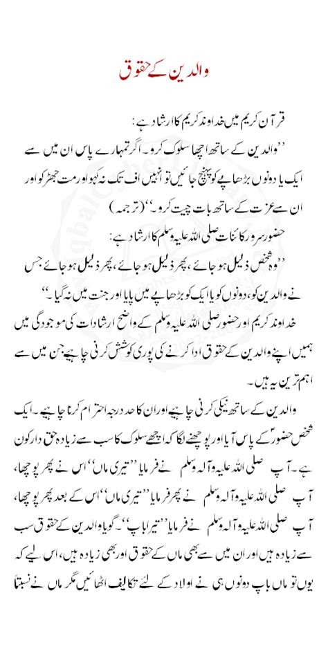 Essay On Respect Your Parents by Respect Of Parents Urdu Essay Topics Urdu Mazmoon