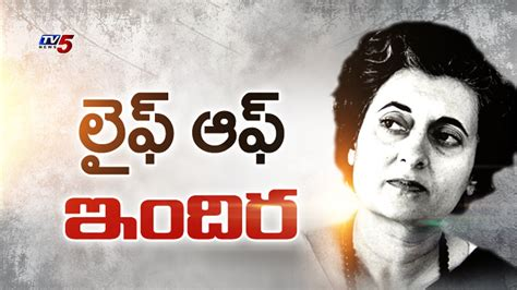 indira gandhi biography download tv5 special story on indira gandhi indira gandhi 30th