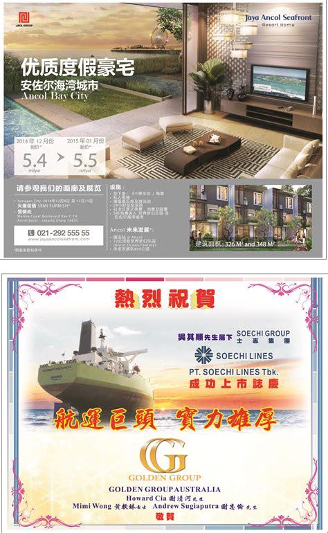 layout iklan di majalah contoh iklan di koran majalah pasang iklan 021 54361493