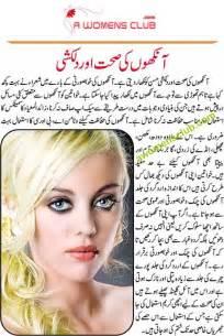 Beauty tips in urdu urdu beauty tips desi urdu hit