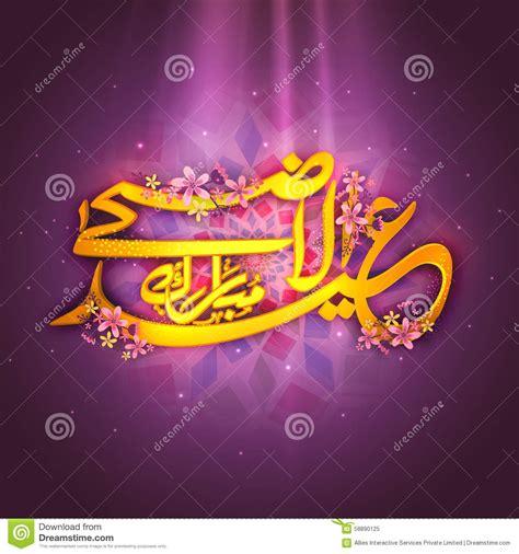 Adha Pink Adha Hijau A Dha golden arabic text for eid al adha celebration royalty free stock photography cartoondealer