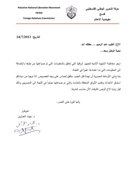 Offer Letter Arabic Format I Israel Elder Of Ziyon Daily News