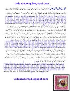 Essay On My Hobby For Class 8 by Academy