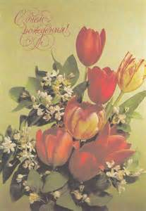 vintage russian classic birthday card tulips flowers