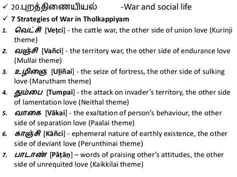 thesis meaning in tamil dissertation meaning in tamil