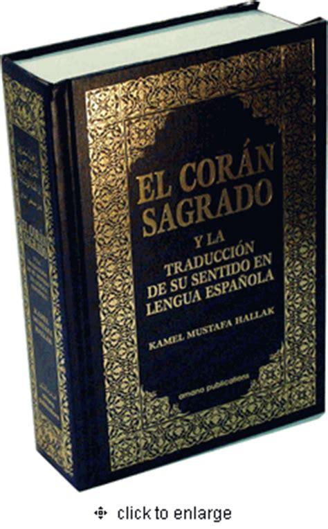 el coran sagrado spanish and arabic blue hardcover