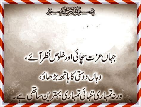 selves meaning in urdu words quotes in urdu quotesgram