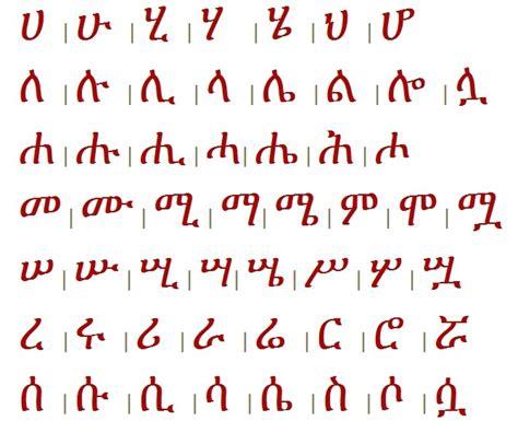 printable ethiopian alphabet search results for ethiopian letters calendar 2015
