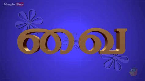4 Letter Words In Tamil 1 letter word adipadai tamil animated educational