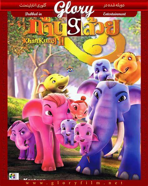 film blue elephant افسانه فیل آبی 2 khan kluay 2 aka blue elephant 2