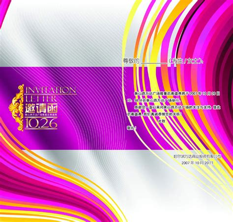 Invitation Letter Psd Invitation Letter Background Psd Free