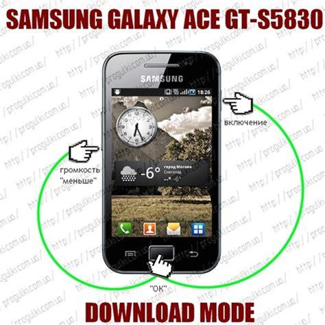 samsung themes download for galaxy ace прошивка телефона samsung galaxy aсe s5830 прогулки c