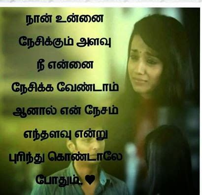 download love failure songs in tamil more images friendship kavithai images google search tamil