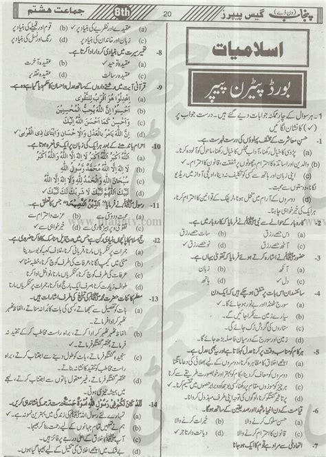 paper pattern lahore board 8th class guess paper 8th class 2014 math urdu medium all boards