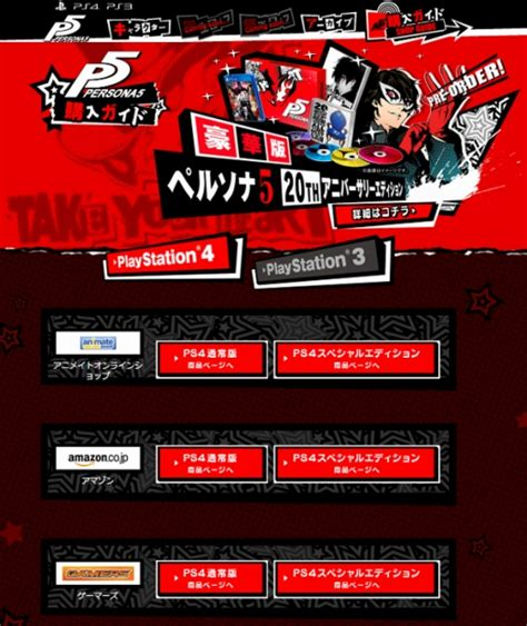 persona 5 walkthrough dlc characters tips guide unofficial books persona 5 famitsu dx pack announced shop guide launched