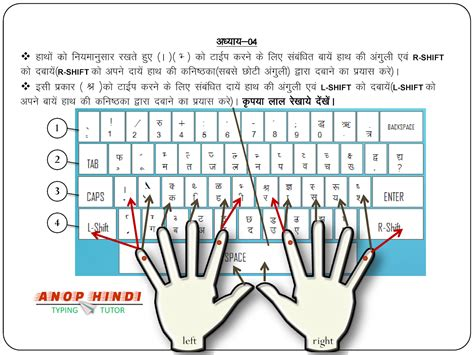 jr hindi typing tutor full version for pc typing tutor online pin computer hindi typing keyboard