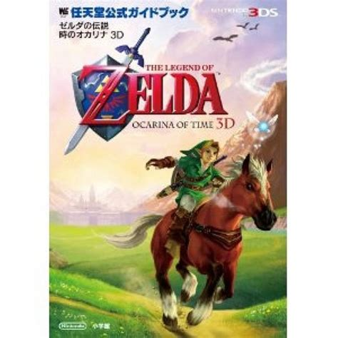 the legend of official sticker book nintendo books the legend of ocarina of time 3d nintendo official