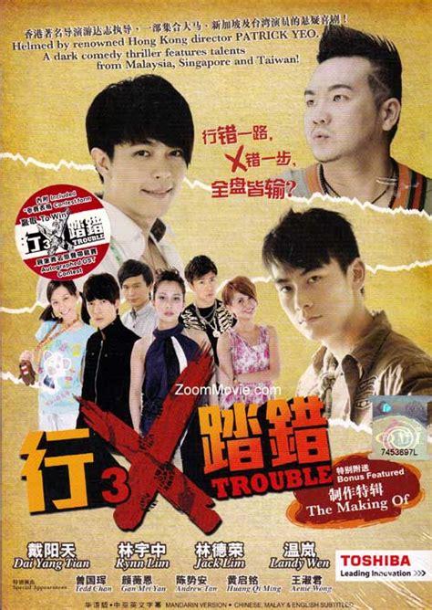 film malaysia full 3x trouble dvd malaysia movie 2012 cast by jack lim