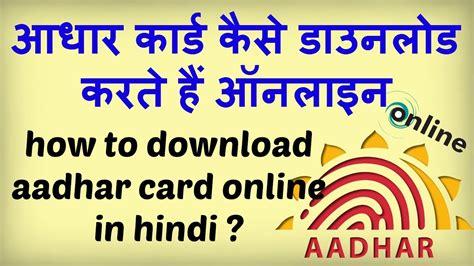 how to make aadhar card how to aadhar card
