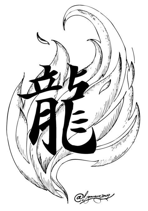 dragon tattoo kanji dragon kanji tattoo by ashtonish on deviantart