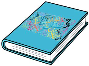 the arab at home books alefb