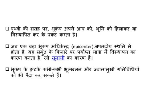 powerpoint tutorial in hindi earthquake ppt in hindi