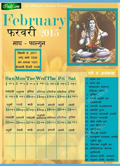february 2015 indian calendar hindu calendar