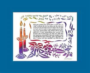 shabbat candle blessing candle lighting yehi ratzon