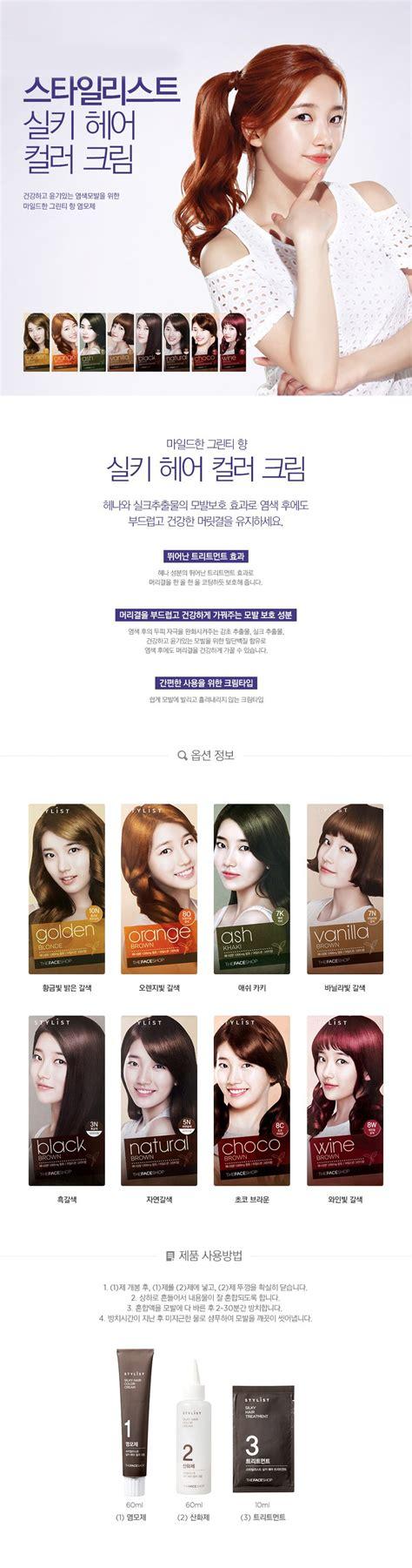 Makeup Silky Malaysia the shop stylist silky hair color korean hair