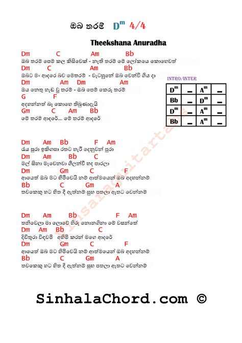 song tab oba tharam pem kala kisiwek guitar chords in d minor