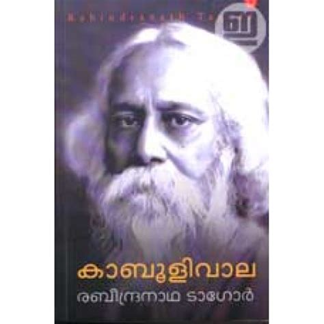 what is the theme of kabuliwala story rabindranath tagore kabuliwala olive edition indulekha com