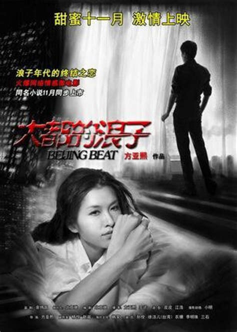 film china romance 2013 chinese romance movies a e china movies hong