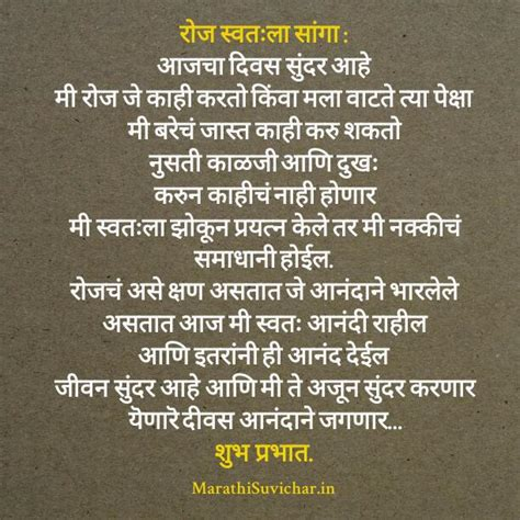 good marathi thoughts good thoughts wallpapers in marathi www pixshark com
