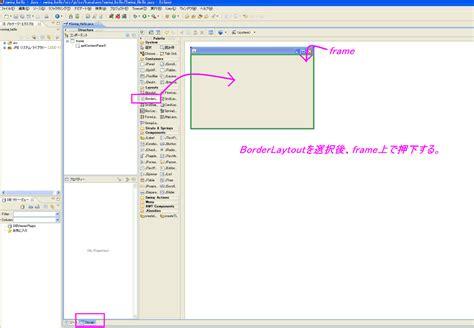 eclipse swing builder 花水木のエトセトラ swing eclipse3 7の windowbuilder でswingでレッツアプリ