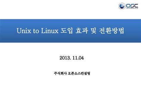solaris 10 to 11 live migration 유닉스 리눅스 마이그레이션 이호성 v1 0