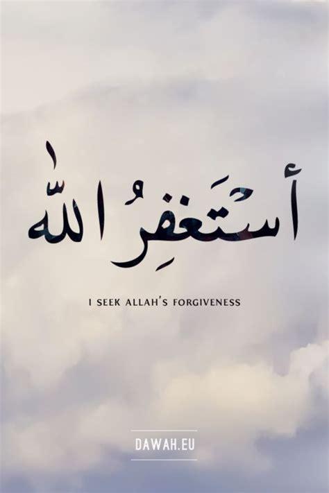 seek allahs forgiveness islam ramadan pinterest sons posts  im