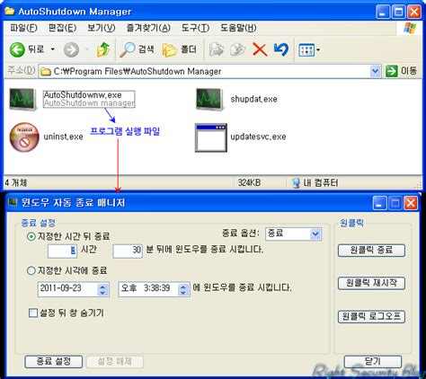 c layout manager exle 제휴 스폰서 프로그램 윈도우 자동 종료 매니저 1 0 right security blog