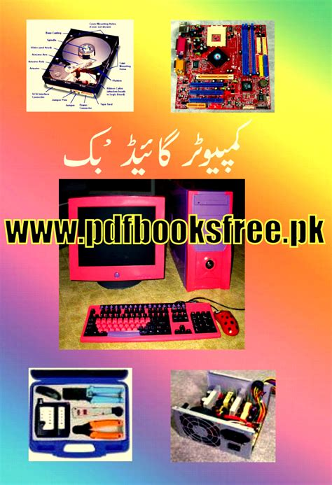 wordpress tutorial in urdu pdf download free urdu books download sites