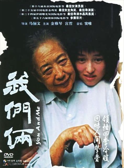 film cina bos and me photos from you and me 2005 1 chinese movie