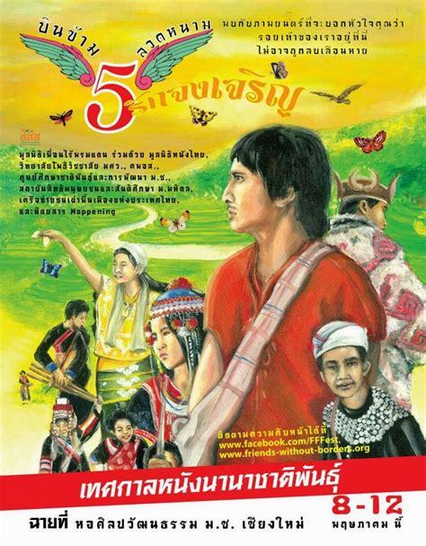 film thailand archives kordramas wise kwai s thai film journal news and views on thai